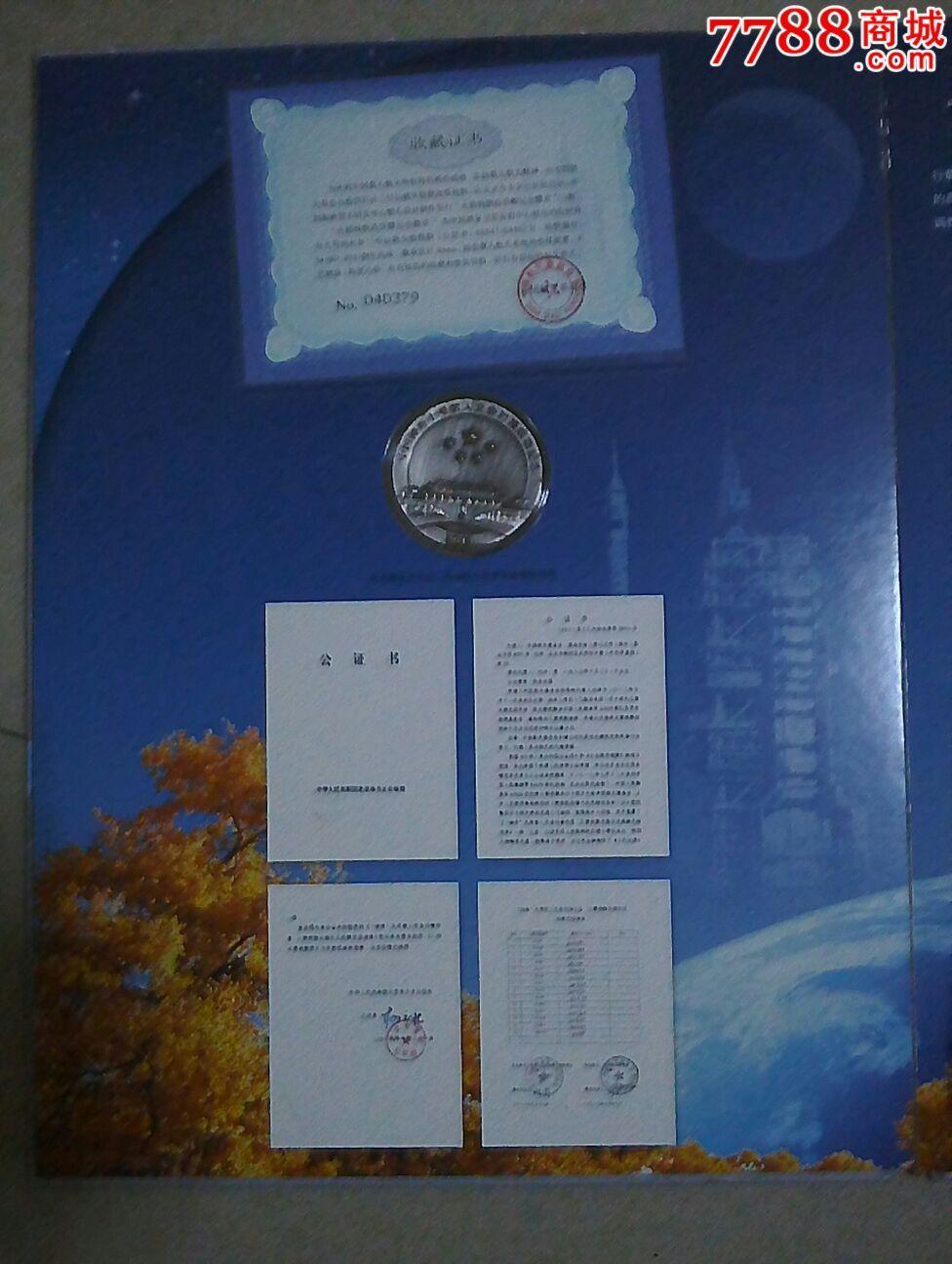 中国梦一航天梦邮政贺卡