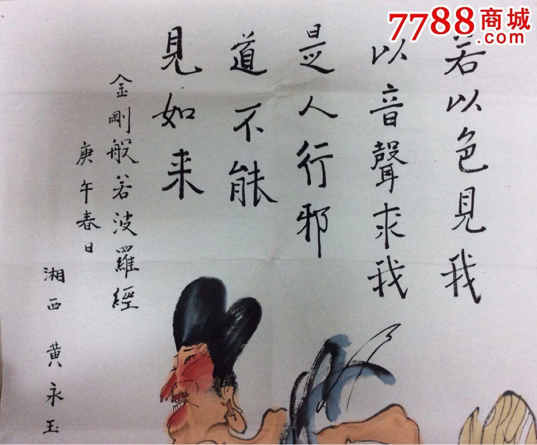 黄永玉工艺美术