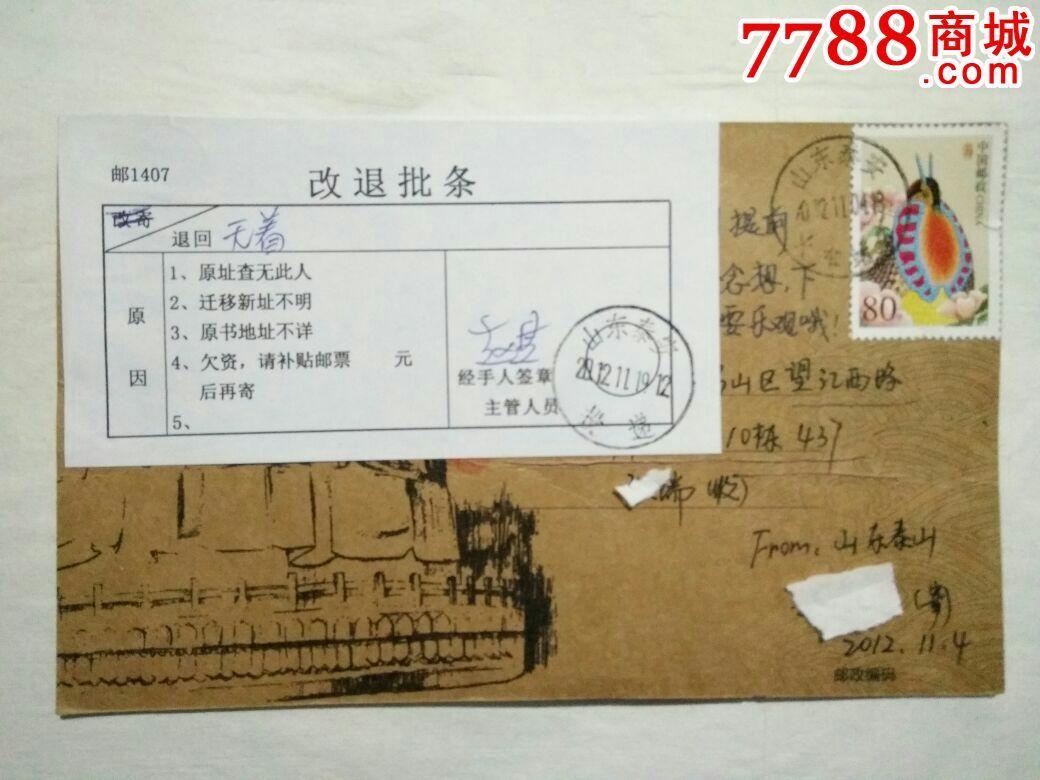 济南名胜手绘片_明信片/邮资片_大禹邮社【7788收藏