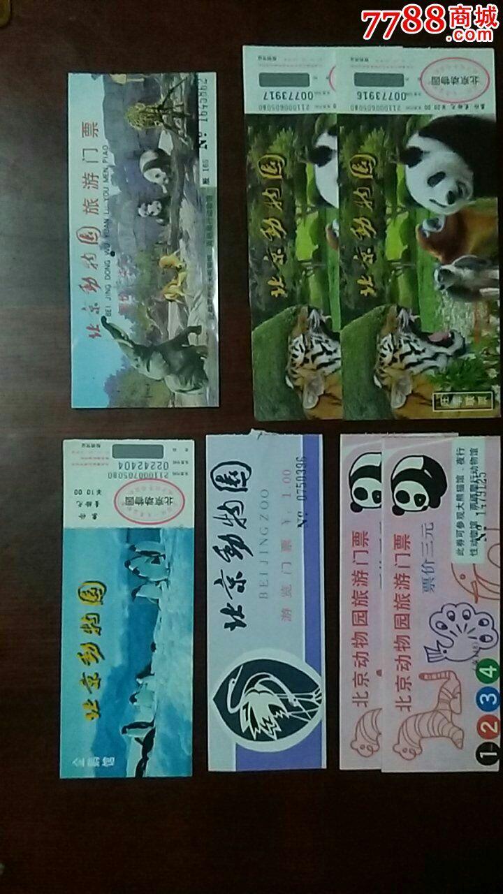 北京动物园【长安汇知书屋】_第1张_7788收藏__收藏热线