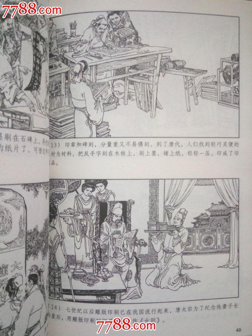 《中国古代四大发明》