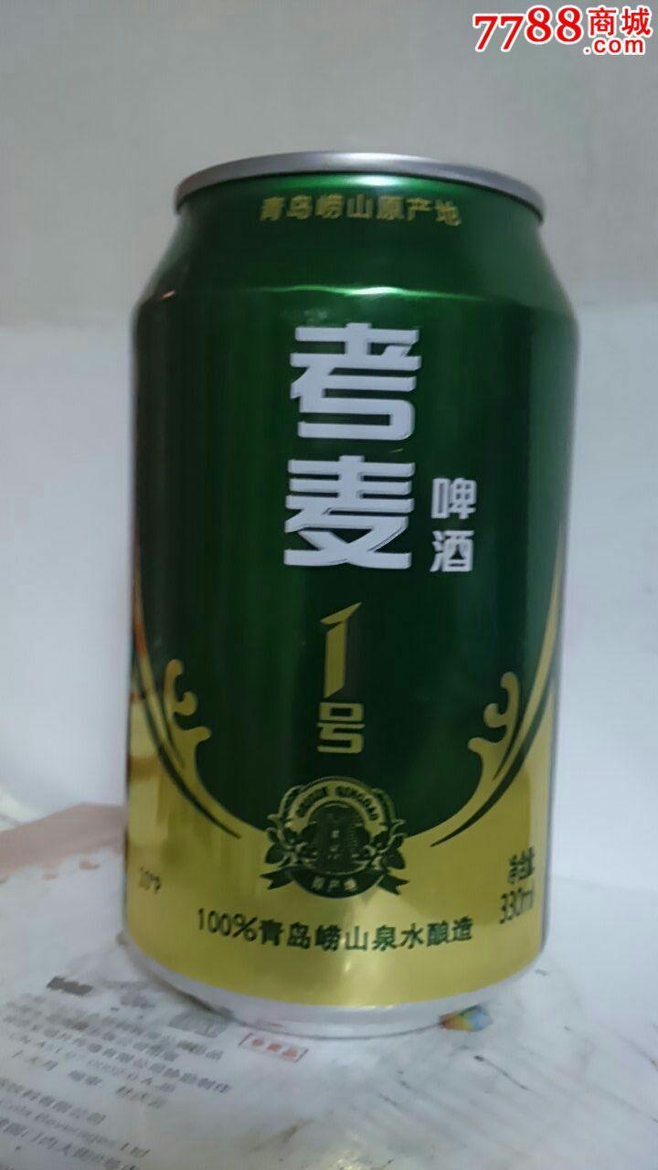 330ml青岛崂特考麦1号啤酒罐