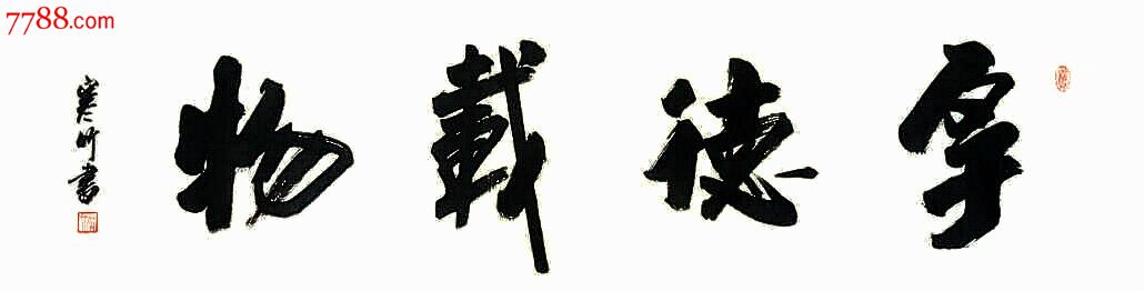 著名书法家彭顺喜真迹字画书法行书书法作品厚德载物图片