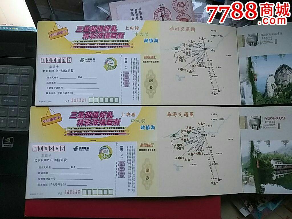 河南省旅游景区门票明信片