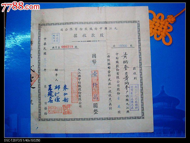 民��36年九江�d中��股票.一千�f元(se40819423)_