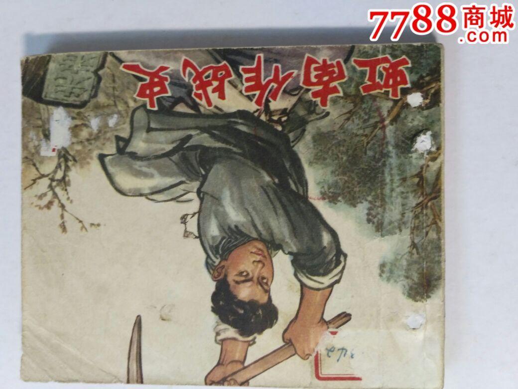 虹南作战史(一)(se40834114)_