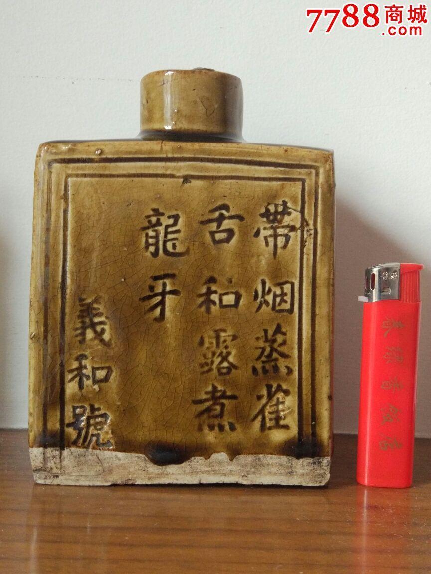清代义和号茶文化诗文瓷质茶叶罐