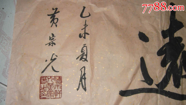 名人名家手写真迹书法字画作品,黄宗光写是鹤园圆高远