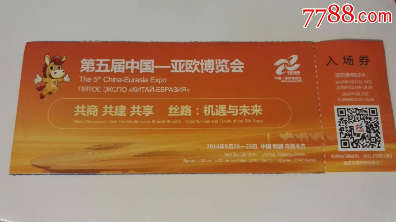 第五届中国--亚欧博览会门票_价格10.