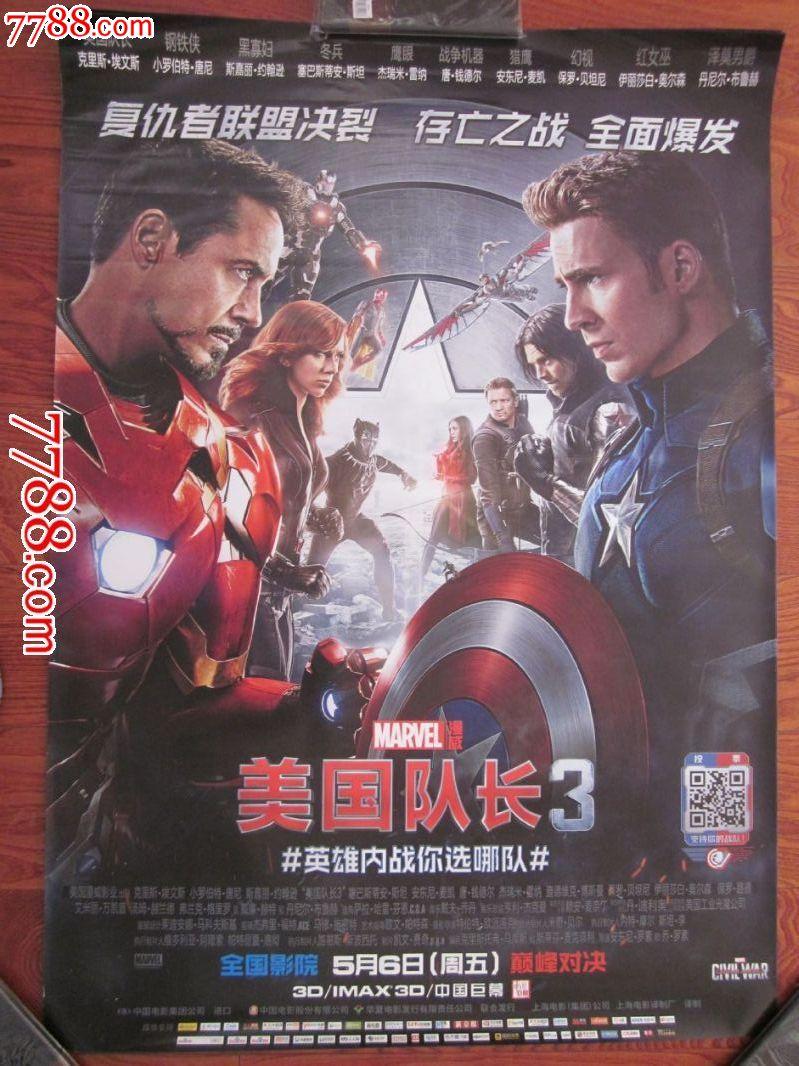 电影《美国队长3》海报