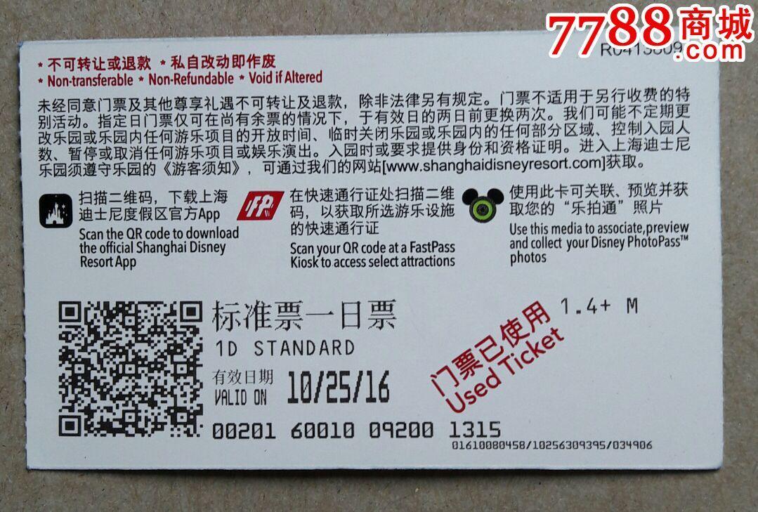 上海迪士尼门票(标准一日票)_旅游景点门票_北京园博