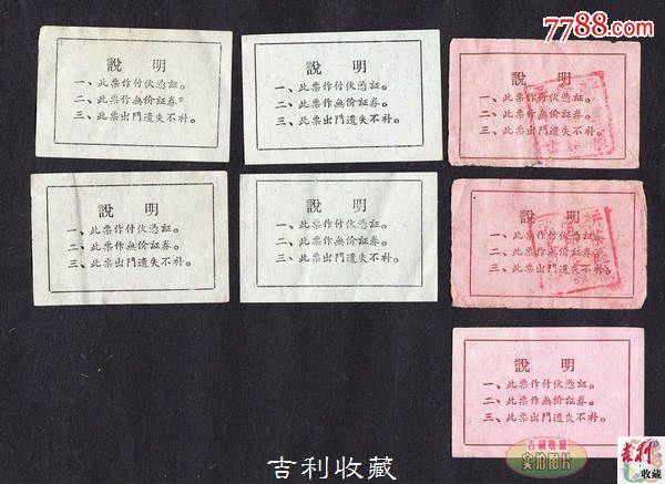 如东县栟茶区粮食管理所粮票饲料定额供应票无年份23全成套稀少