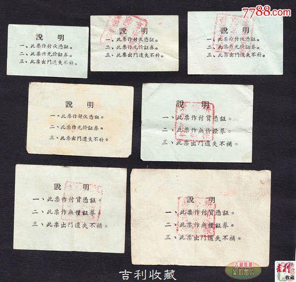 江苏省如东县栟茶区粮食管理所粮票定额供应票无年份玉米7全旧票