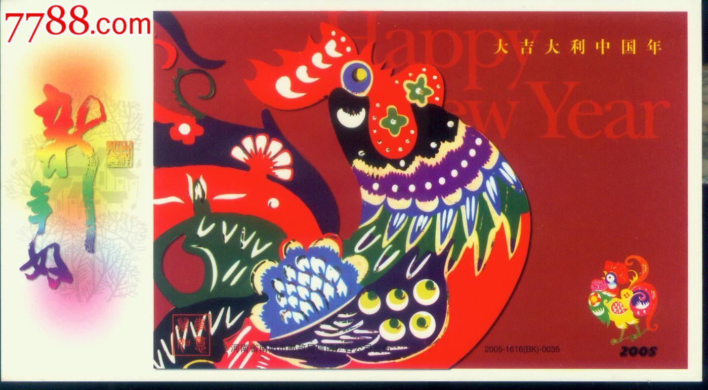 可制2017年香港生肖鸡年邮票--五彩公鸡--2005年贺年有奖明信片