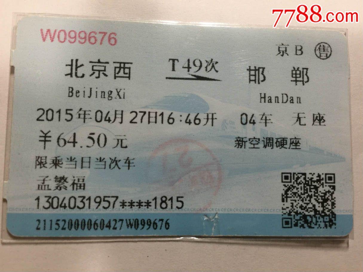 新空调硬座 T167次,北京西到邯郸,本站售,孟姓氏 黄鹤楼