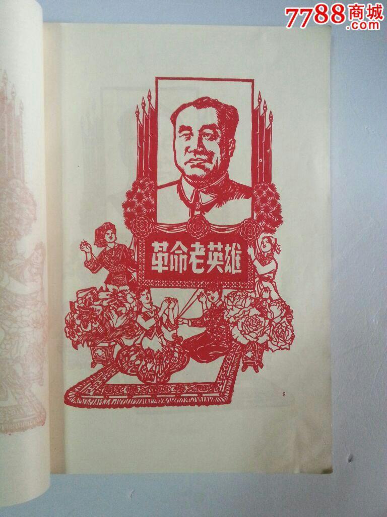 中国剪纸-----献给国庆三十周年8开本