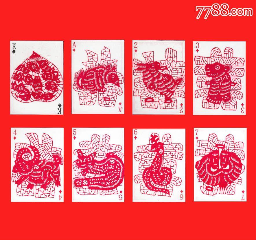 福禄寿喜与十二生肖剪纸实品扑克国家名剪范祚信剪纸宝源斋创意剪纸