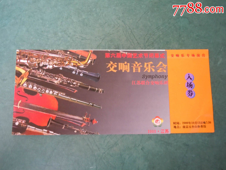 第六届中国艺术节闭幕式交响音乐会(入场券)