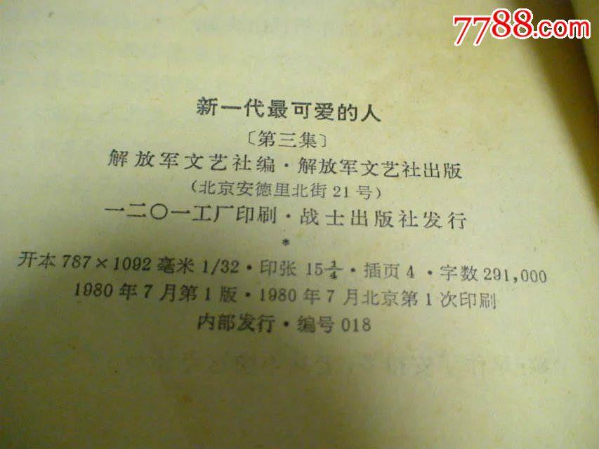 新*代最可爱的人_价格160.0000元_第2张_7788收藏__中国收藏热线