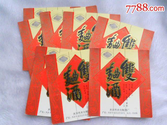 酒标:双丁香(10枚)_酒标_丁香藏苑【7788收藏__中国曲酒中药画相图片