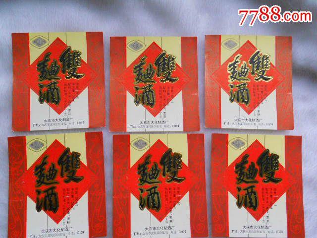 酒标:双曲酒(10枚)_酒标_丁香藏苑【7788收藏__中国雨花台一颗丁香树的由来图片