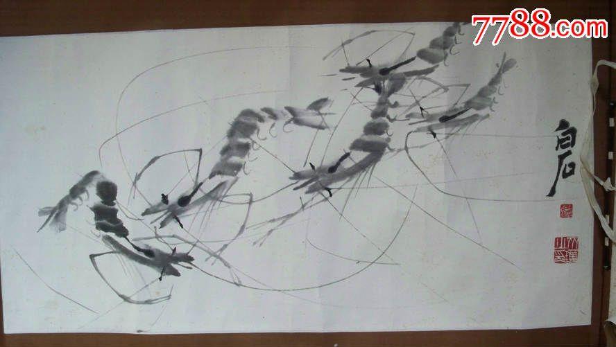 """上世纪七十年代""""木板水印-齐白石作品《虾》画""""一副"""