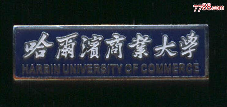 哈尔滨商业大学_校徽/毕业章_龙江红色收藏大卖场图片