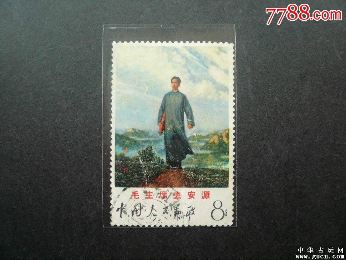 文革票-毛主席去安源(5)(se42289163)_
