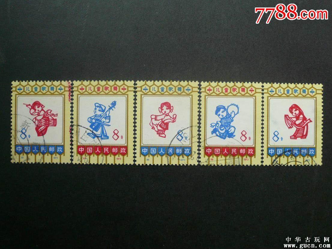 编号票-1973年儿童歌舞?#24471;?套(se42290073)_