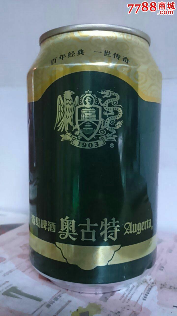 330ml青岛啤酒罐(奥古特)二唯码_酒标_琴岛集藏【7788