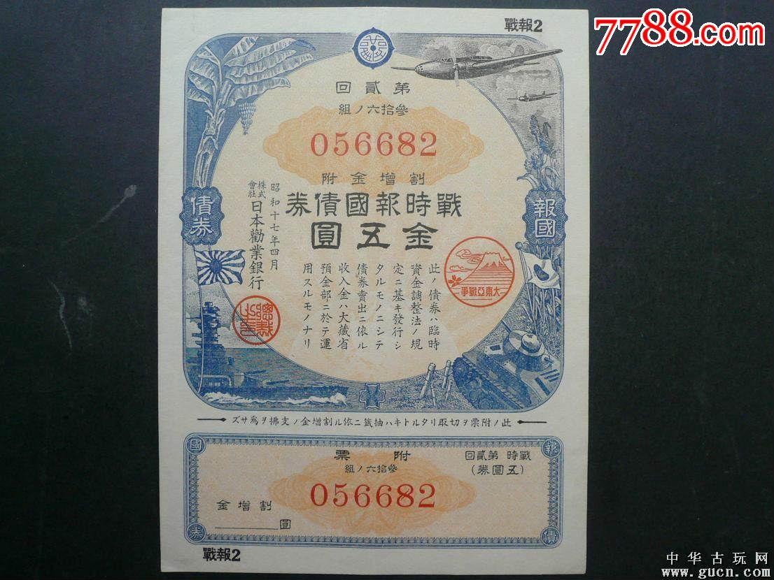 昭和17年.日本二战公债.大东亚战争公债.带编号序号(se42348331)_