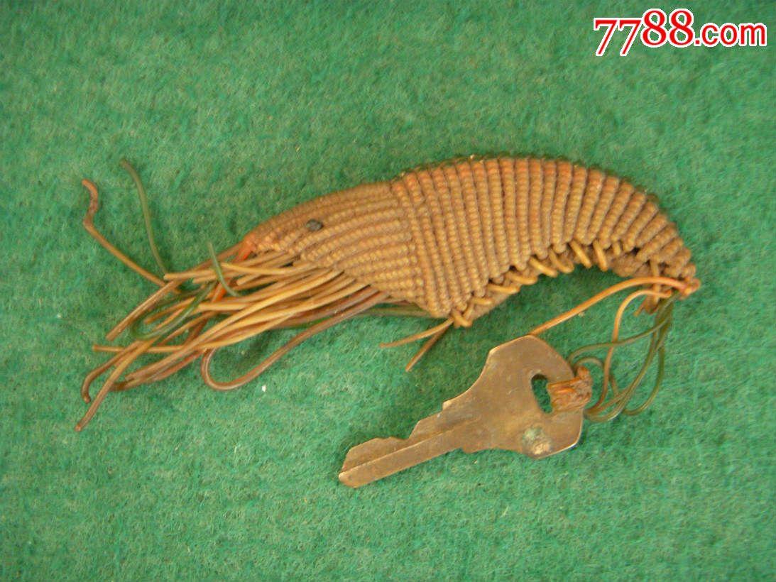手工编结虾塑料细丝玻璃丝钥匙挂件70年代怀旧影视道具