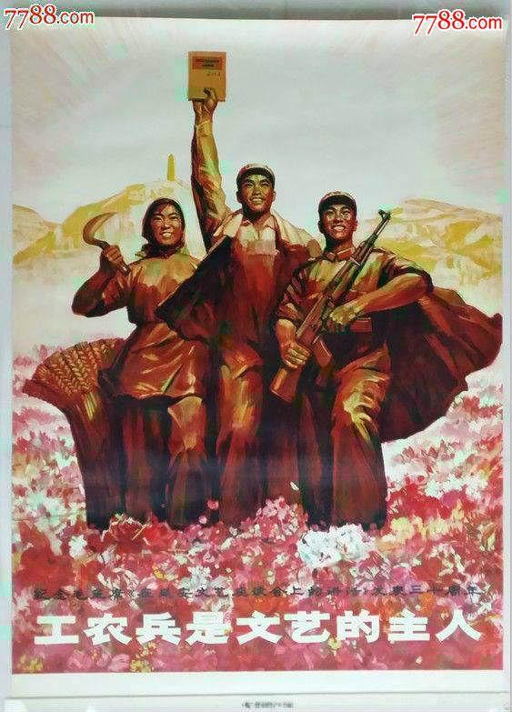 绘画稿印刷,宣传画/海报,水彩/水粉,文革(67-76),单张(多图),全开