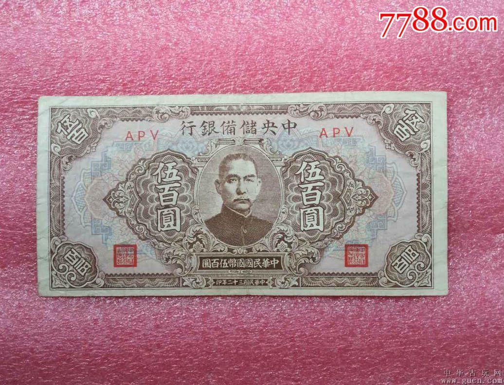民国二十三年.中央储备银行.大面值伍佰元(se42380126)_