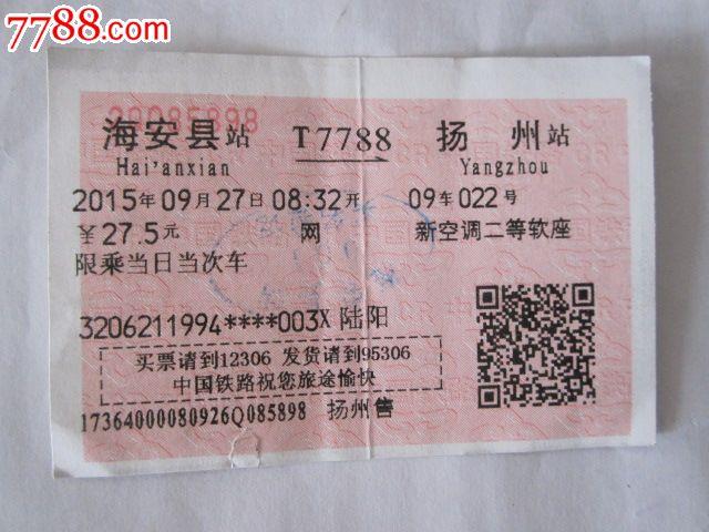 海安县-t7788次-扬州_第1张_7788收藏__中国收藏热线