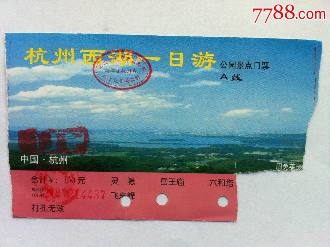 杭州西湖门票