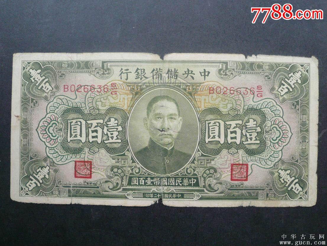 中央储备银行【32年百元】流通旧品1张(se42408301)_