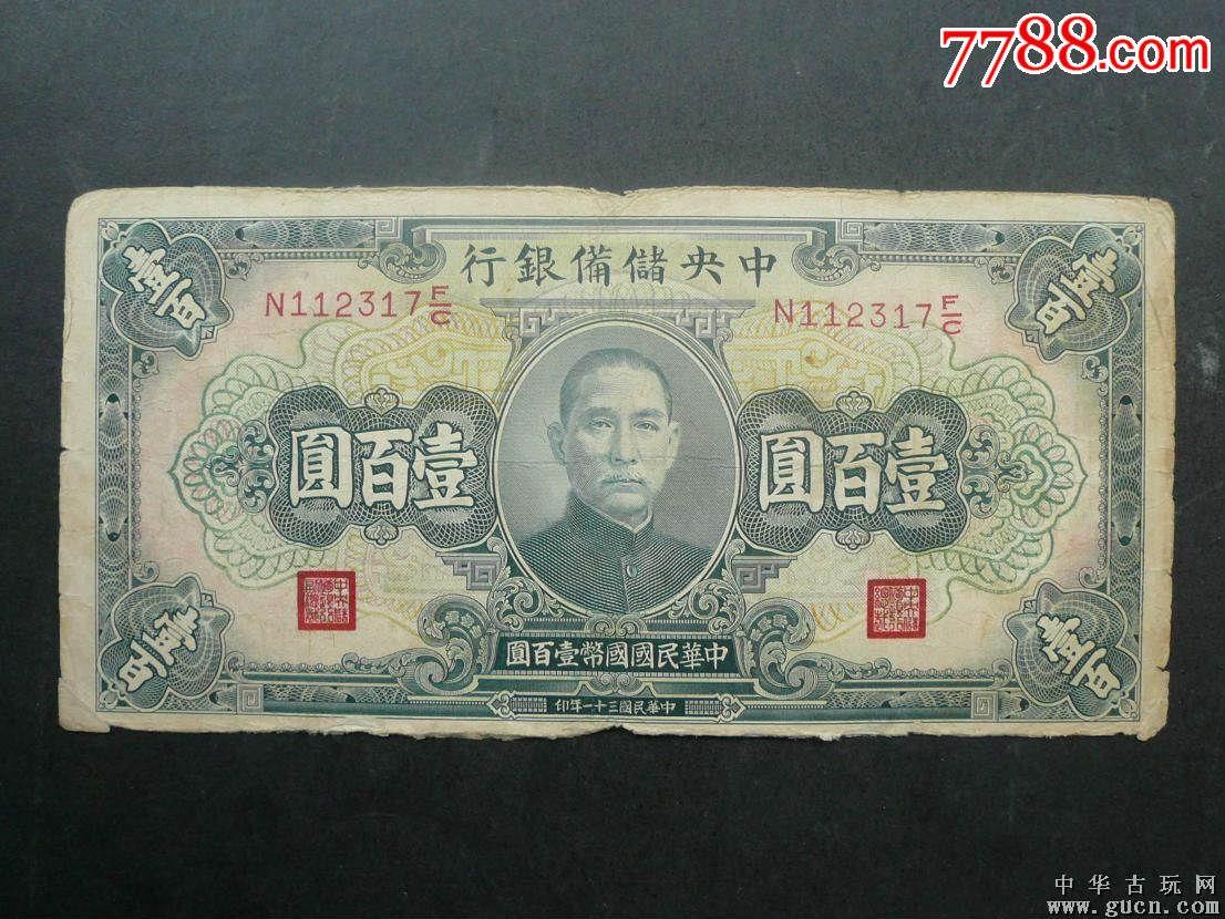 中央储备银行【31年百元】流通旧品1张(se42408607)_