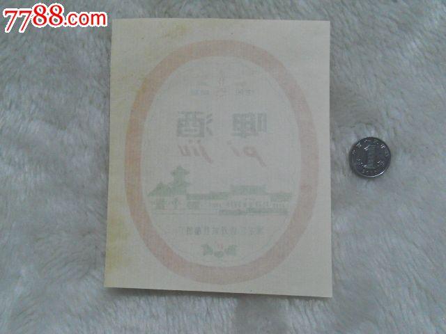 酒标:双城热线_价格2.5000元【丁香藏苑】_第2张_7788收藏__收藏丁香啤酒茶那里有卖的图片