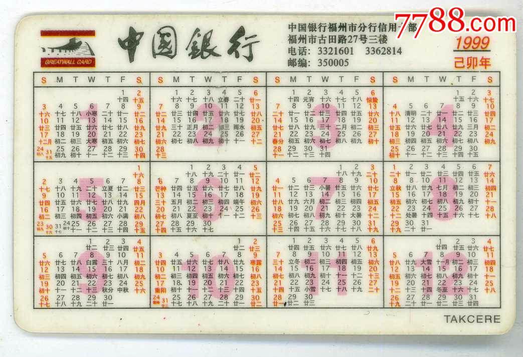 """中国银行""""乙卯兔""""1999年年历卡"""