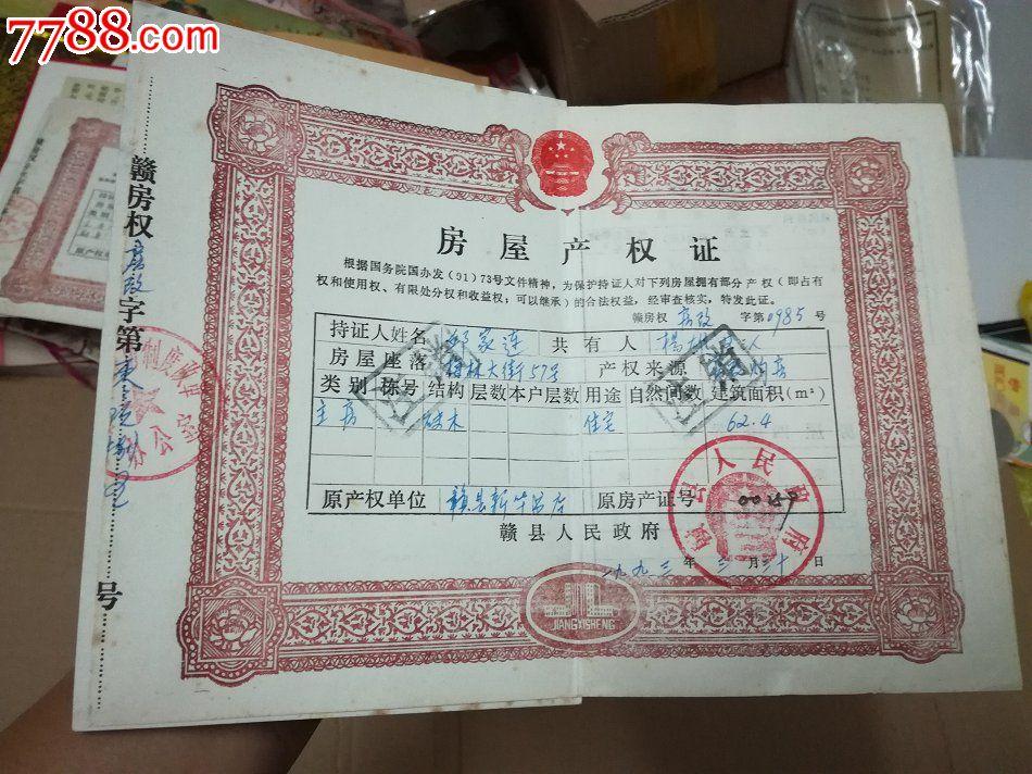 土地房产史料,江西省赣县房屋产权证(有地方特色)