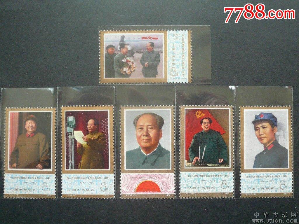 毛泽东逝世一周年纪念(se42477972)_
