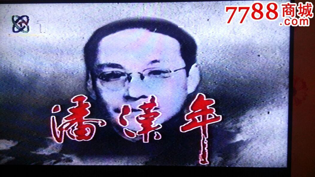 潘汉年电视剧视频_(附截图)电视剧《潘汉年》录像带.电视台引进版