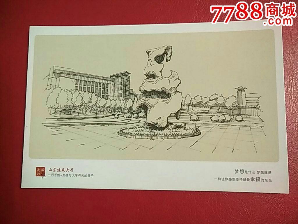 山东建筑大学手绘明信片