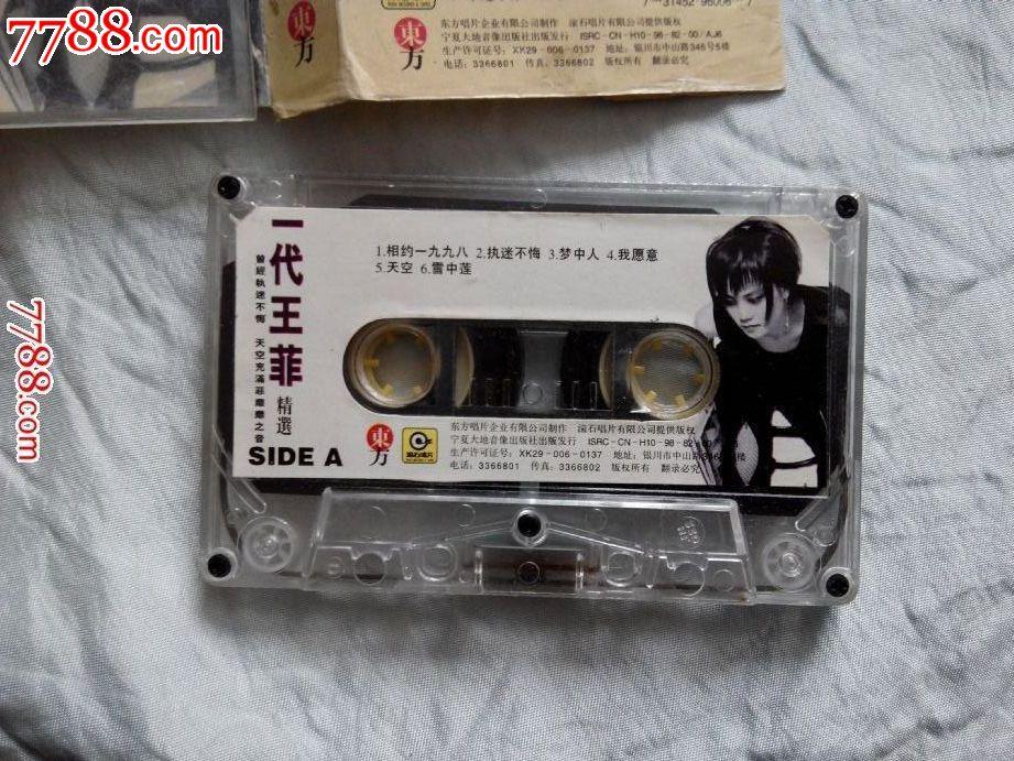 录音带:*代王菲精选