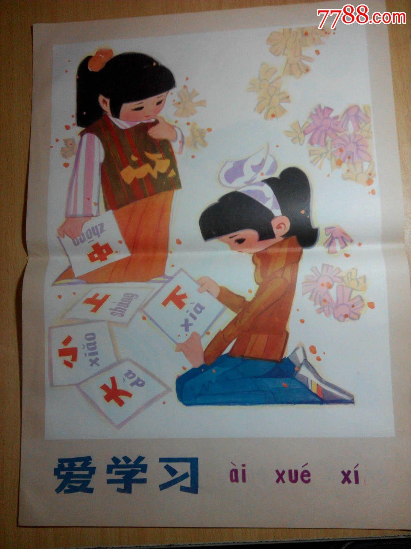 《助人为乐》,《守纪律》,《爱学习》,《讲卫生》4张教学挂图图片