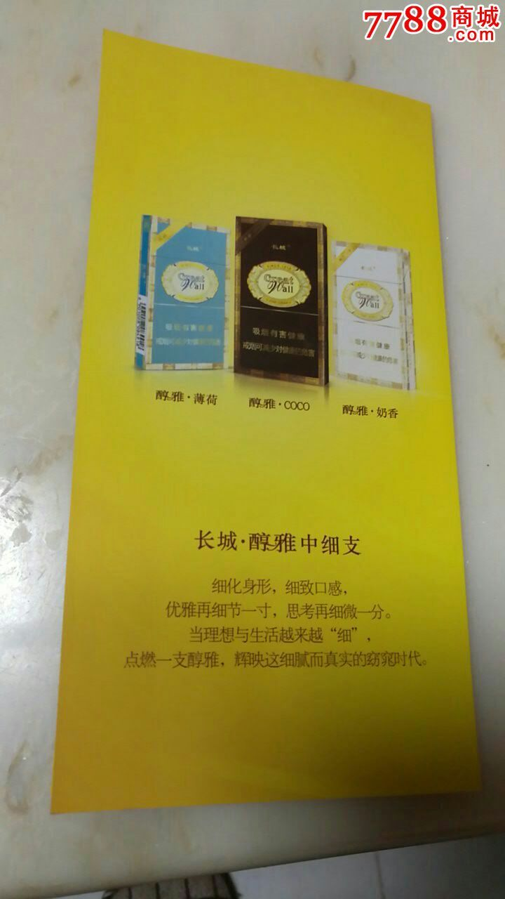长城细支烟广告