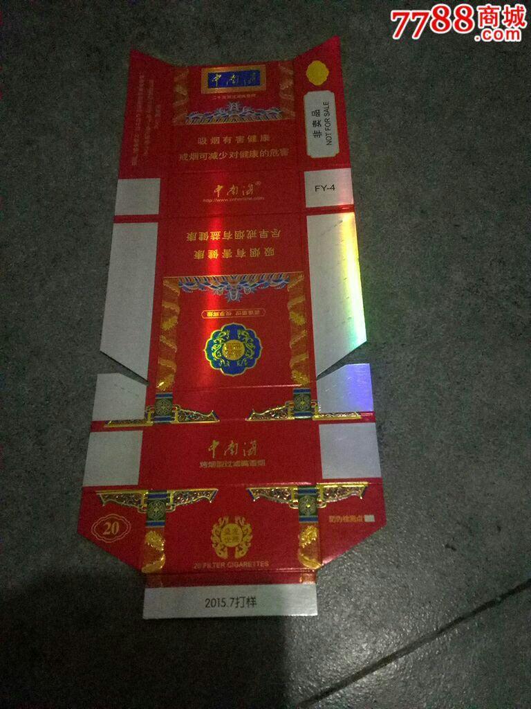 北京中南海-se43076068-烟标/烟盒-零售-7788收藏