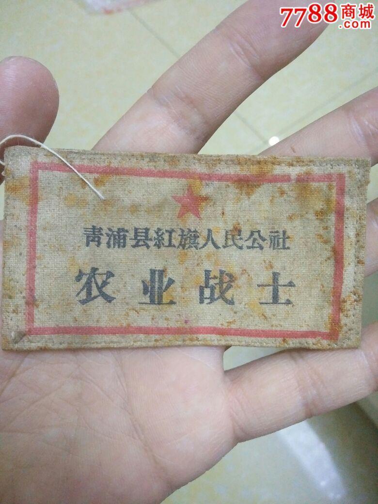 文革上海地�^特色三(se43437076)_