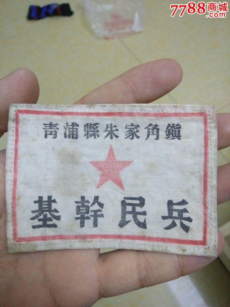 文革上海地�^特色四(se43437168)_